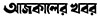 Top Bangla Newspaper List