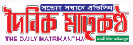 Top Local Newspaper Bangladesh