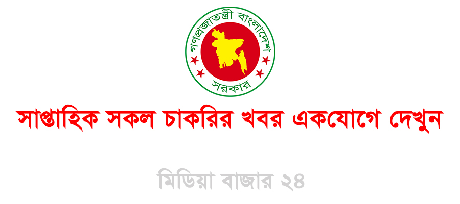 All government job circular